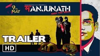 Manjunath Movie Official Trailer