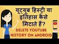 How to Delete YouTube History from your Android Phone? Android se YouTube History kaise delete kare?