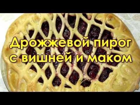 Дрожжевой пирог с вишней и маком