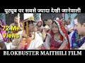 फैशन वाली कनिया full maithili film