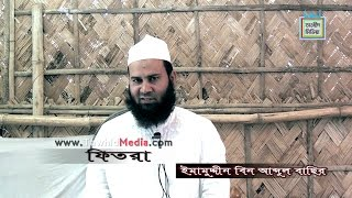 320 Jumar Khutba Fitra by Imamuddin bin Abdul Basir
