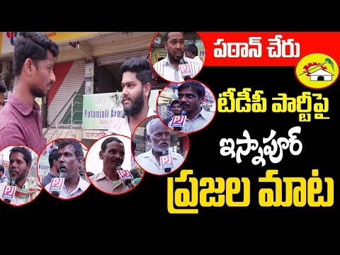Praja Teerpu Patancheru : Who is Telangana Next CM ? || Sangareddy || PJ NEWS
