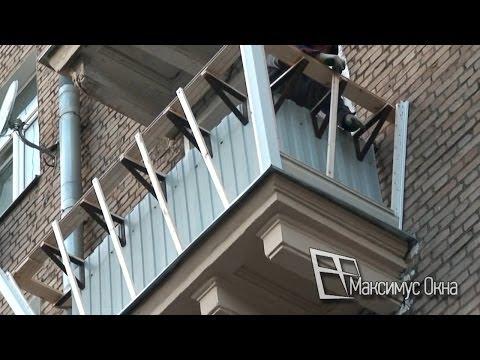 Максимус окна - увеличение площади балкона за счет выносного остекления