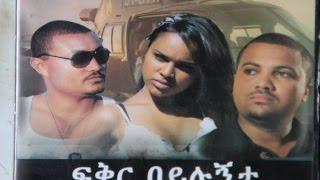 Fikr Beyilugnta -  Ethiopian Amharic Film