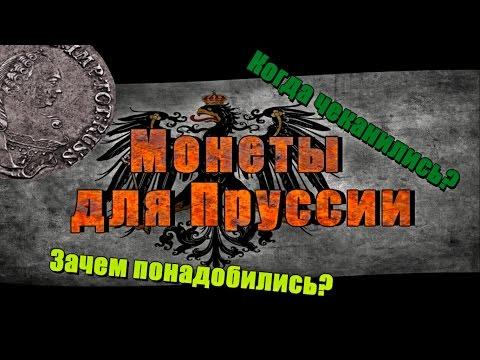 Российская империя. Монеты для Пруссии