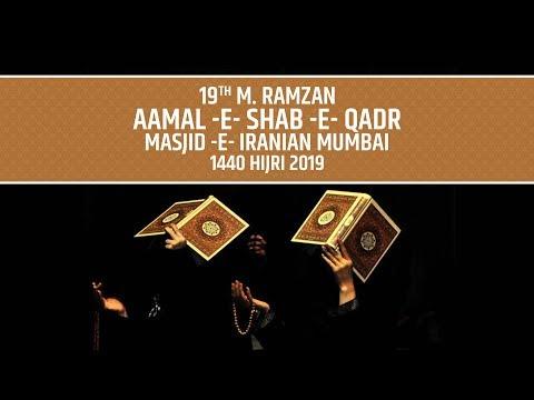 19th M. Ramzan Aamal  E  Shab E Qadr | Masjid E Iranian Mumbai | 1440 Hijri (2019)