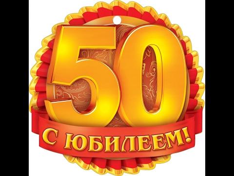 Картинки с поздравлением 50 лет 63