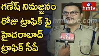 Hyd Traffic Additional CP Anil Kumar About Traffic On Sep 23rd | Ganesh Immersion | hmtv