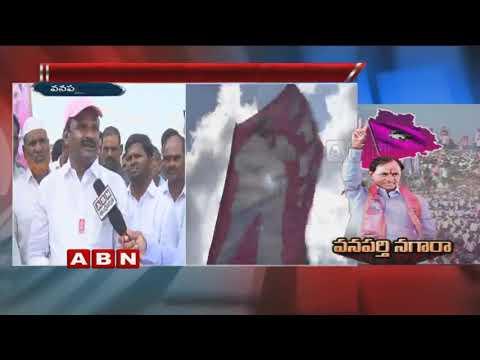 TRS Praja Ashirvada Sabha to Start soon at Wanaparthy | KCR Public Meet | ABN Telugu