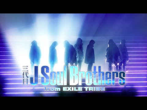 三代目 J Soul Brothers from EXILE TRIBE / 『BLUE PLANET』LIVE DVD ドキュメント SPOT
