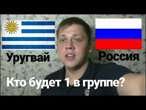 УРУГВАЙ - РОССИЯ | Прогноз и Ставка | Чемпионат Мира 2018