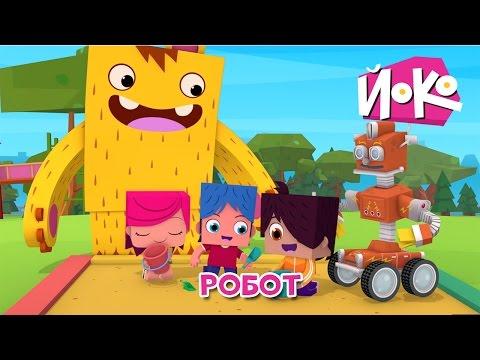 🤖Робот - Новые мультфильмы для детей - ЙОКО