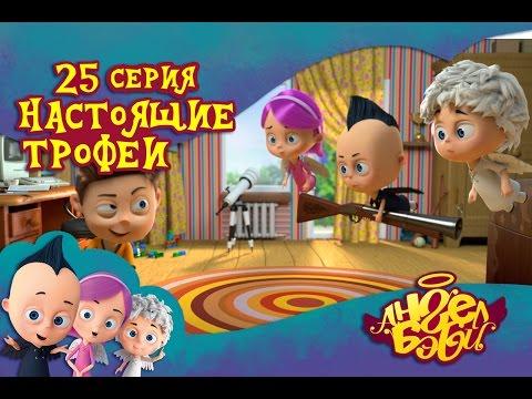Ангел Бэби - Настоящие трофеи - Развивающий мультик для детей (25 серия)