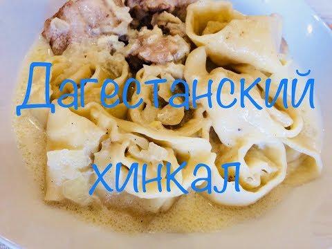Дагестанский хинкал