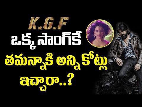 KGF ఒక్క సాంగ్ కే తమన్నా కి అన్ని కోట్లు ఇచ్చారా...? | KGF Movie Updates | Tollywood Film News