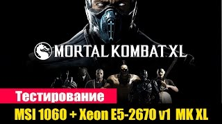 Test MSI 1060 + Xeon e5-2670 v1 in Mortal Combat XL Open beta 1080p FHD