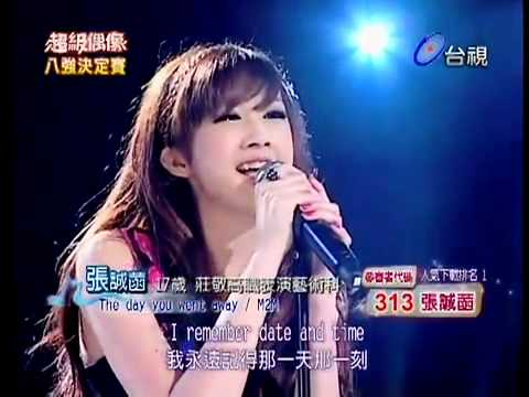 asian girl singing the day you went away with english lyrics