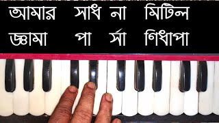 Indian Bangla Song| Amar Sadh Na Mitilo Harmonium Lesson