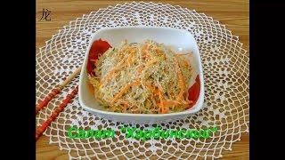 """салат """"Харбинский"""" (哈尔滨的沙拉):китайская кухня"""