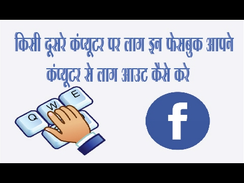 Kisi Dusre Computer & Mobile Par Aapna Login Facebook ID Ko Logout Kaise Kare