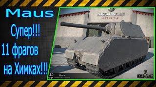 Maus. Супер!!! 11 фрагов на Химках!!! Лучшие бои World of Tanks