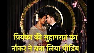 Priyanka Chopra and Nick Jonas first night video leak, प्रियंका चौपड़ा का वीडियो लीक / HCN News