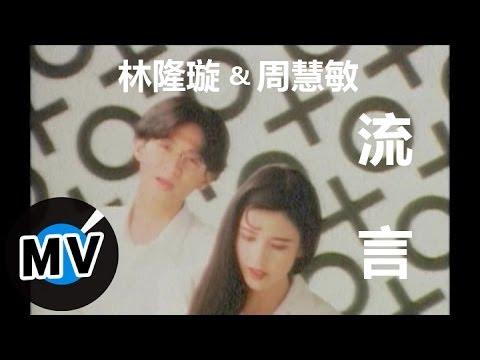 周慧敏+林隆璇-流言-官方完整版MV