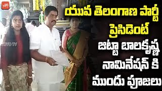Yuva Telangana President Jitta Balakrishna Reddy Special Pooja Before Nomination