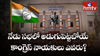 Who Will Step in Telangana Assembly from Congress?  | hmtv