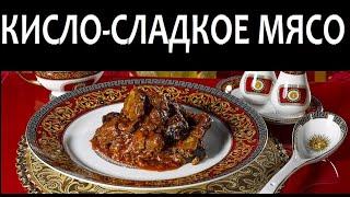 Сталик: Эсик Флейш, кисло-сладкое мясо