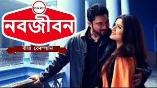 Nabojibon Bima Company : new bengali upcoming movie 2017 |  latest news | Soham | Srabanti