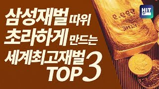 지구 최고의 재벌 가문 TOP3+로스차일드 가문 재산 일부만 2천조