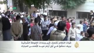 النظام السوري يقصف الغوطة الشرقية أول أيام عيد الأضحى