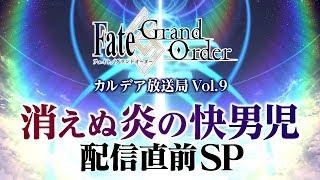 Fate/Grand Order カルデア放送局 Vol.9 消えぬ炎の快男児 配信直前SP