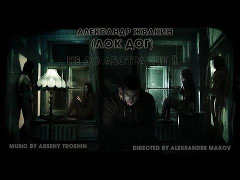 Александр Жвакин - Не до абстракций