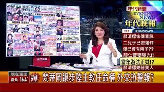 張雅琴挑戰新聞》爆!梵蒂岡讓步中國主教任命權 外交拉警報?