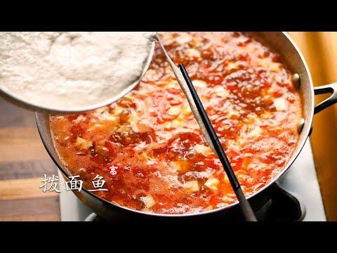 拨面鱼 一根筷子一个碗,做出北方最美味的面食