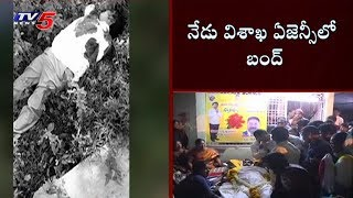 Bandh in Visakha Agency | TDP MLA Kidari Demise Latest Updates