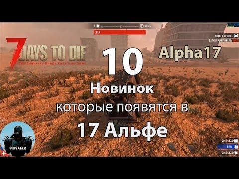 10 новинок которые появятся в 7 Days To Die Альфа 17 ► NEWS №39 (новости)