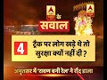 Amritsar Train Accident Why Punjab CM Amarinder Singh Did Not Reach The Spot Today?  ABP News