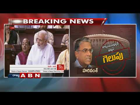 PM Modi Speech After Rajya Sabha Deputy Chairman Election Results