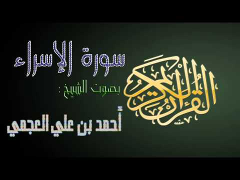 سورة الإسراء بصوت الشيخ أحمد بن علي العجمي