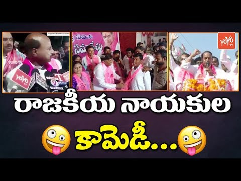 Telangana Political Leaders Comedy Video | CM KCR | TRS | Congress | Revanth Reddy | YOYO TV