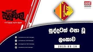 Neth Fm Balumgala 2019-05-10