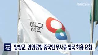 투/양양군, 양양공항 중국인 무사증 입국허용 요청