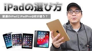 今さら聞けないiPadの選び方!「iPad Pro」と「iPad」「iPad mini」の違い。どれを選べばいい?
