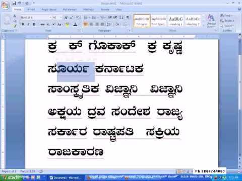 English To Kannada Typing Software Free Download