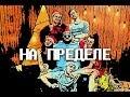 AlanMirov На пределе ПРЕМЬЕРА КЛИПА 2019 mp3