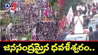 పవన్ రాకతో జనసంద్రమైన ధవళేశ్వరం..! | Jana Sena Pawan Kalyan Kavathu at Dowaleswaram