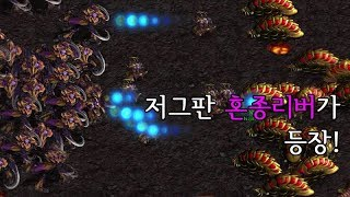 I made a zerg version mixed river. - Starcraft Remastered